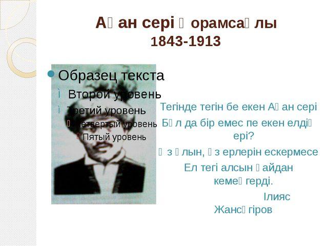 Ақан сері Қорамсаұлы 1843-1913 Тегінде тегін бе екен Ақан сері Бұл да бір еме...