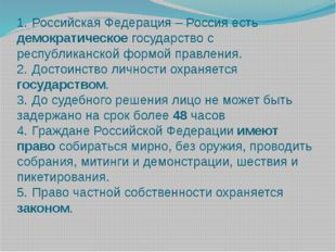 1.Российская Федерация – Россия есть демократическое государство с республик
