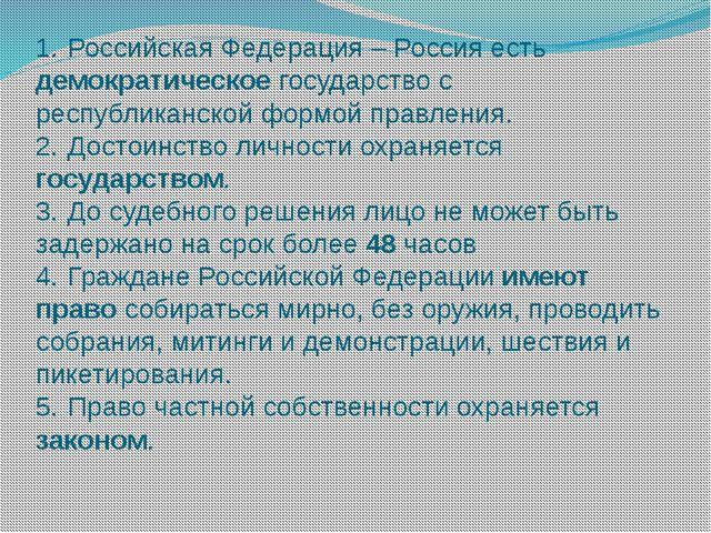 1.Российская Федерация – Россия есть демократическое государство с республик...