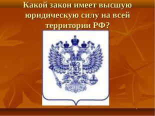 Какой закон имеет высшую юридическую силу на всей территории РФ?