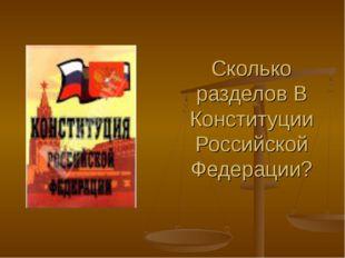 Сколько разделов В Конституции Российской Федерации?