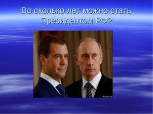 Во сколько лет можно стать Президентом РФ?