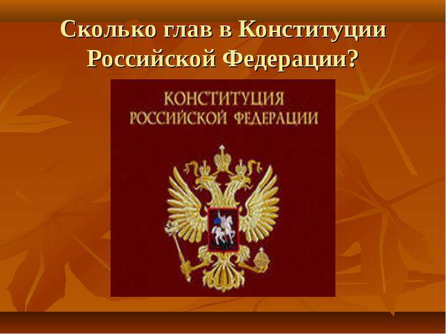 Сколько глав в Конституции Российской Федерации?