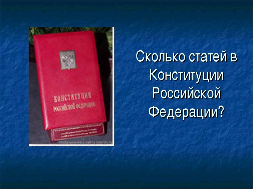 Сколько статей в Конституции Российской Федерации?