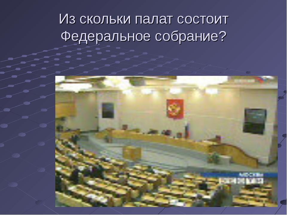 Из скольки палат состоит Федеральное собрание?