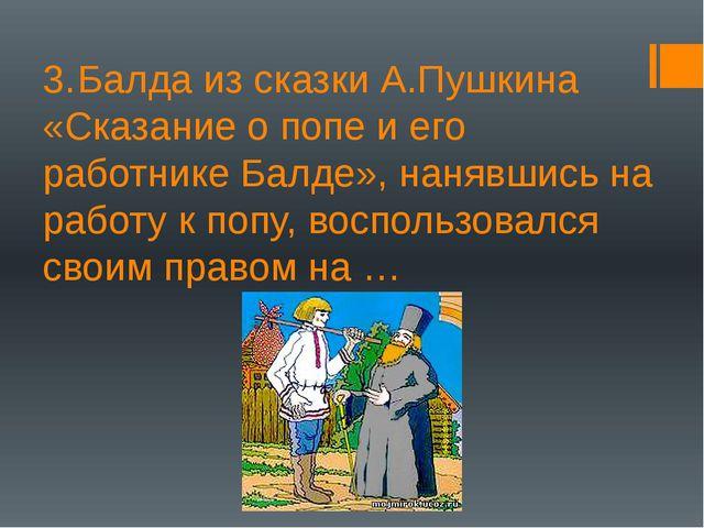 3.Балда из сказки А.Пушкина «Сказание о попе и его работнике Балде», нанявши...