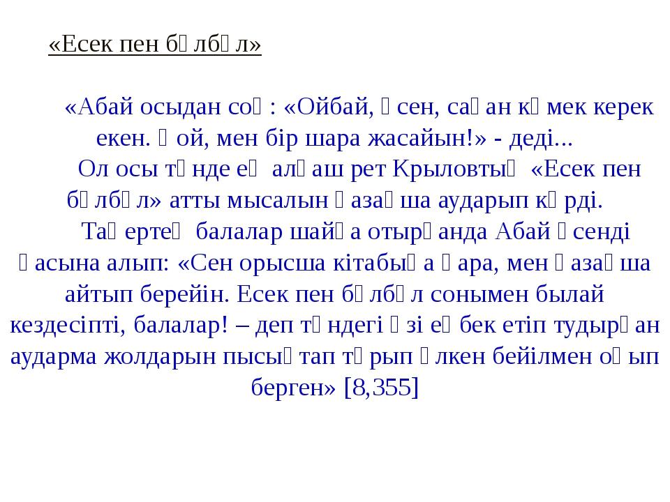 «Есек пен бұлбұл» «Абай осыдан соң: «Ойбай, Үсен, саған көмек керек екен. Қо...