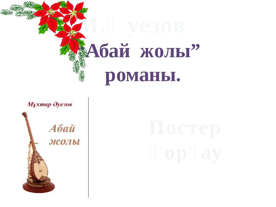"М.Әуезов ""Абай жолы"" романы. Постер қорғау"