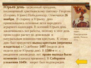 Юрьев день- церковный праздник, посвященный христианскому святому- Георгию (Е