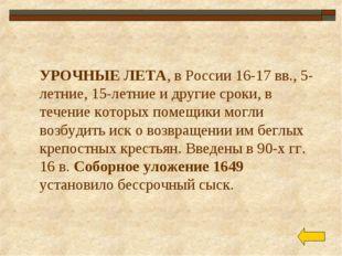 УРОЧНЫЕ ЛЕТА, в России 16-17 вв., 5-летние, 15-летние и другие сроки, в течен
