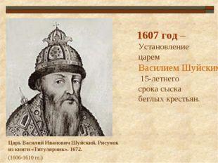 1607 год – Установление царем Василием Шуйским 15-летнего срока сыска беглых