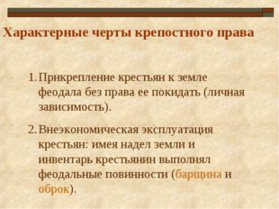 Характерные черты крепостного права Прикрепление крестьян к земле феодала без