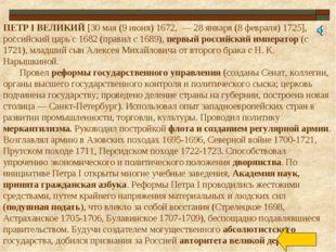 ПЕТР I ВЕЛИКИЙ [30 мая (9 июня) 1672, — 28 января (8 февраля) 1725], российск