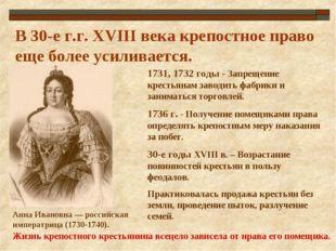 Анна Ивановна — российская императрица (1730-1740). В 30-е г.г. ХVIII века кр