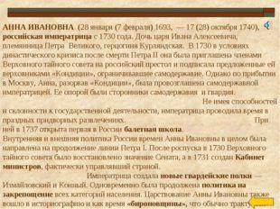 АННА ИВАНОВНА (28 января (7 февраля) 1693, — 17 (28) октября 1740), российска
