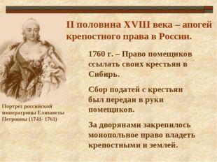 Портрет российской императрицы Елизаветы Петровны (1741- 1761) II половина XV