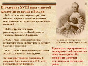 Российская императрица Екатерина Великая (1762-1796). II половина XVIII века