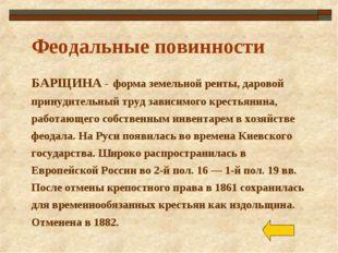Феодальные повинности БАРЩИНА - форма земельной ренты, даровой принудительный
