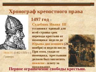 Хронограф крепостного права 1497 год – Судебник Ивана III установил единый дл