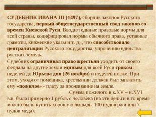 СУДЕБНИК ИВАНА III (1497), сборник законов Русского государства, первый общег
