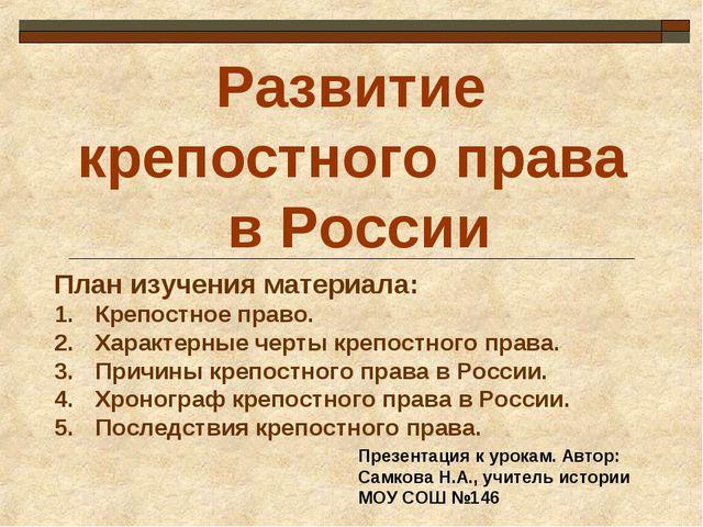 Развитие крепостного права в России План изучения материала: Крепостное право...