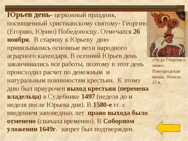 Юрьев день- церковный праздник, посвященный христианскому святому- Георгию (Е...