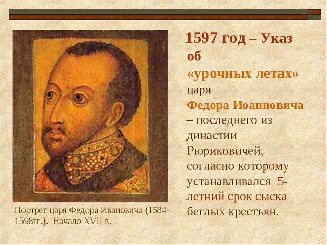1597 год – Указ об «урочных летах» царя Федора Иоанновича – последнего из ди...