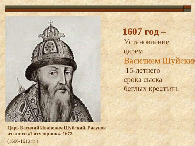 1607 год – Установление царем Василием Шуйским 15-летнего срока сыска беглых...