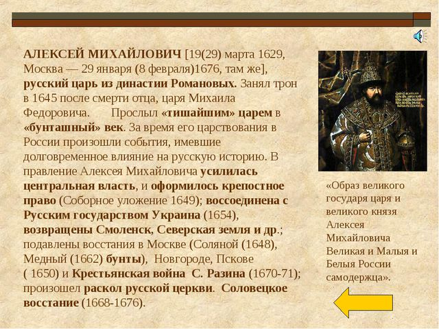 АЛЕКСЕЙ МИХАЙЛОВИЧ [19(29) марта 1629, Москва — 29 января (8 февраля)1676, та...