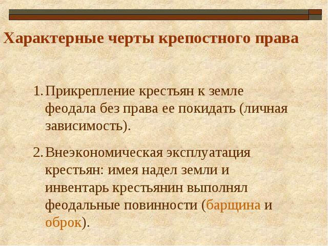 Характерные черты крепостного права Прикрепление крестьян к земле феодала без...