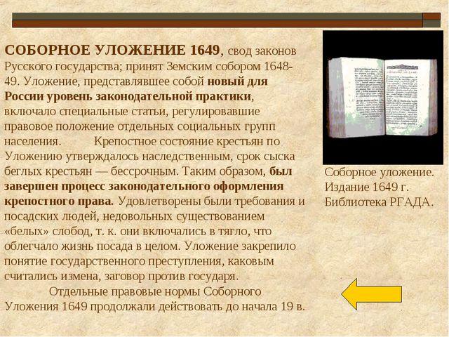 СОБОРНОЕ УЛОЖЕНИЕ 1649, свод законов Русского государства; принят Земским соб...