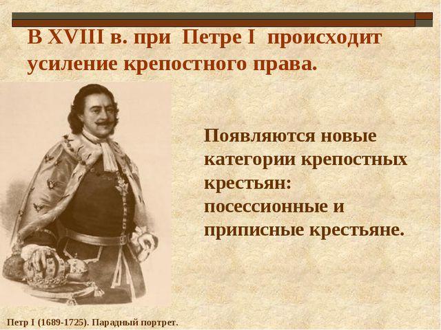 В ХVIII в. при Петре I происходит усиление крепостного права. Петр I (1689-17...