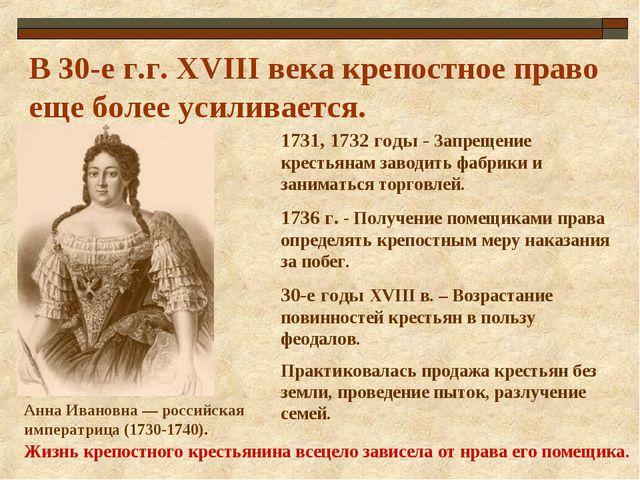 Анна Ивановна — российская императрица (1730-1740). В 30-е г.г. ХVIII века кр...