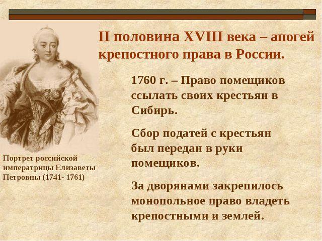 Портрет российской императрицы Елизаветы Петровны (1741- 1761) II половина XV...