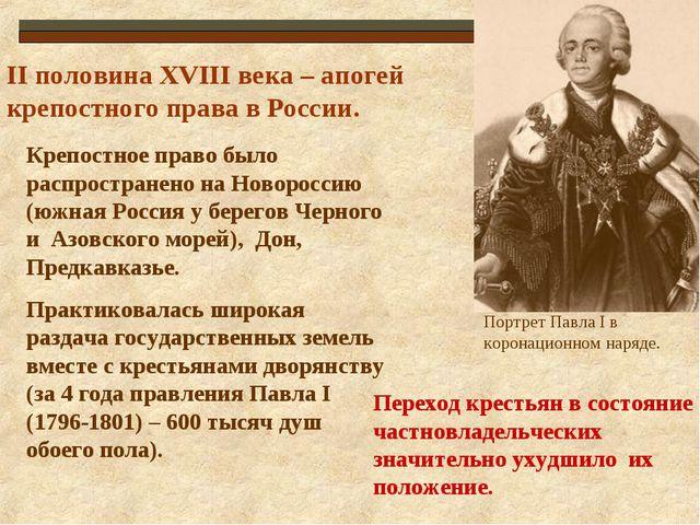Портрет Павла I в коронационном наряде. Крепостное право было распространено...