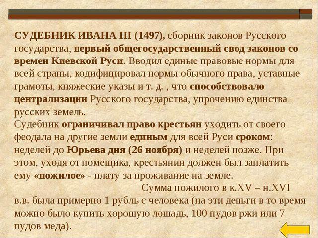 СУДЕБНИК ИВАНА III (1497), сборник законов Русского государства, первый общег...