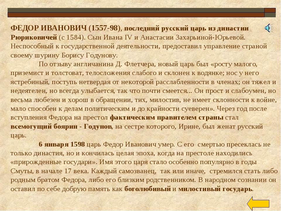 ФЕДОР ИВАНОВИЧ (1557-98), последний русский царь из династии Рюриковичей (с 1...