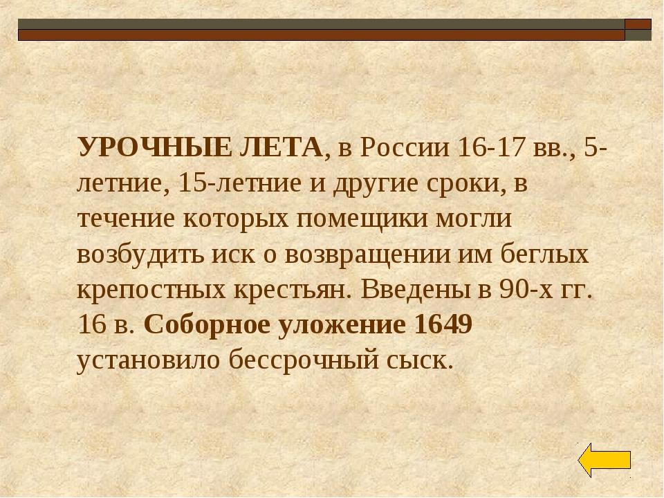 УРОЧНЫЕ ЛЕТА, в России 16-17 вв., 5-летние, 15-летние и другие сроки, в течен...