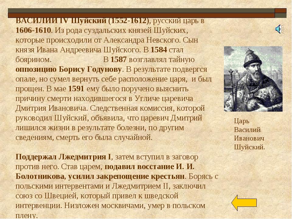 ВАСИЛИЙ IV Шуйский (1552-1612), русский царь в 1606-1610. Из рода суздальских...