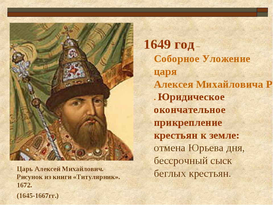 1649 год – Соборное Уложение царя Алексея Михайловича Романова. Юридическое о...