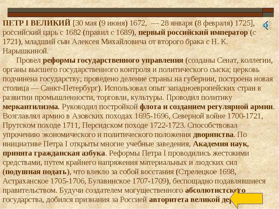 ПЕТР I ВЕЛИКИЙ [30 мая (9 июня) 1672, — 28 января (8 февраля) 1725], российск...