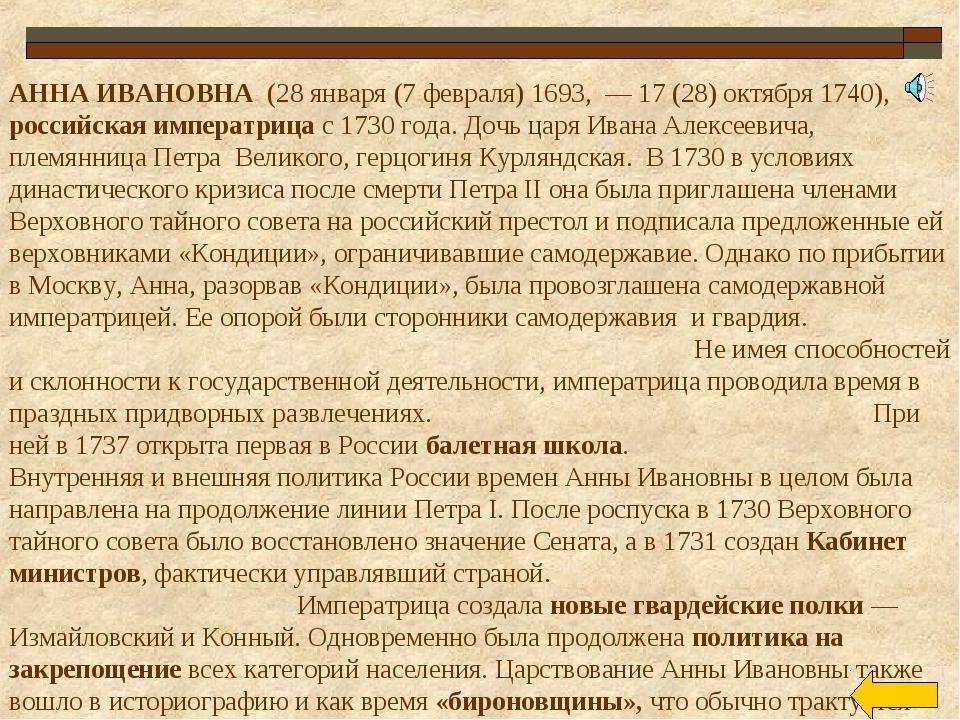 АННА ИВАНОВНА (28 января (7 февраля) 1693, — 17 (28) октября 1740), российска...