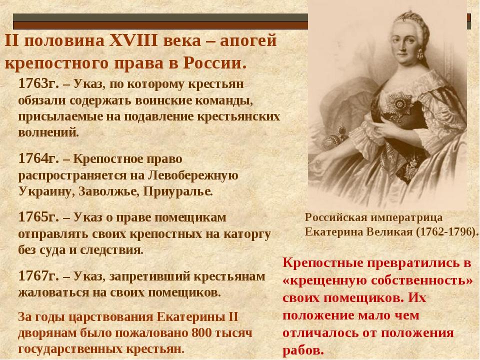 Российская императрица Екатерина Великая (1762-1796). II половина XVIII века...