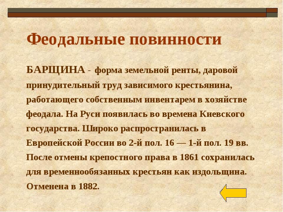 Феодальные повинности БАРЩИНА - форма земельной ренты, даровой принудительный...