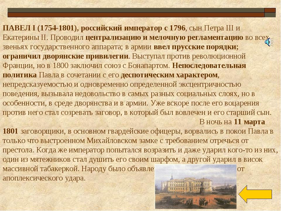 ПАВЕЛ I (1754-1801), российский император с 1796, сын Петра III и Екатерины I...