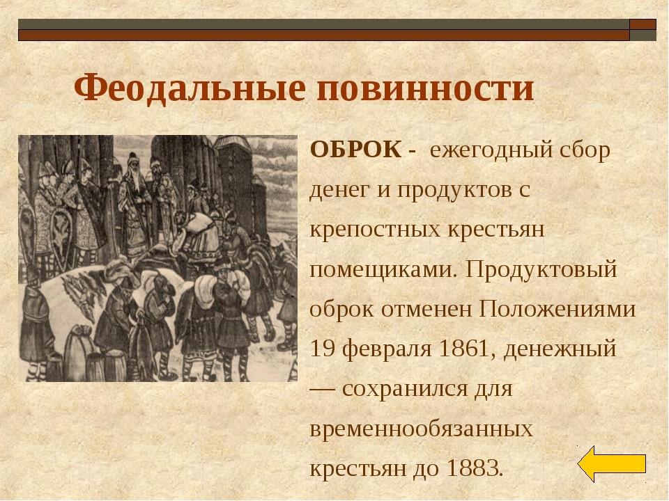 ОБРОК - ежегодный сбор денег и продуктов с крепостных крестьян помещиками. Пр...