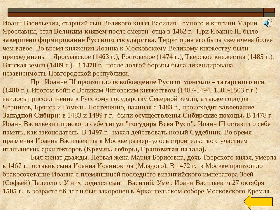 Иоанн Васильевич, старший сын Великого князя Василия Темного и княгини Марии...