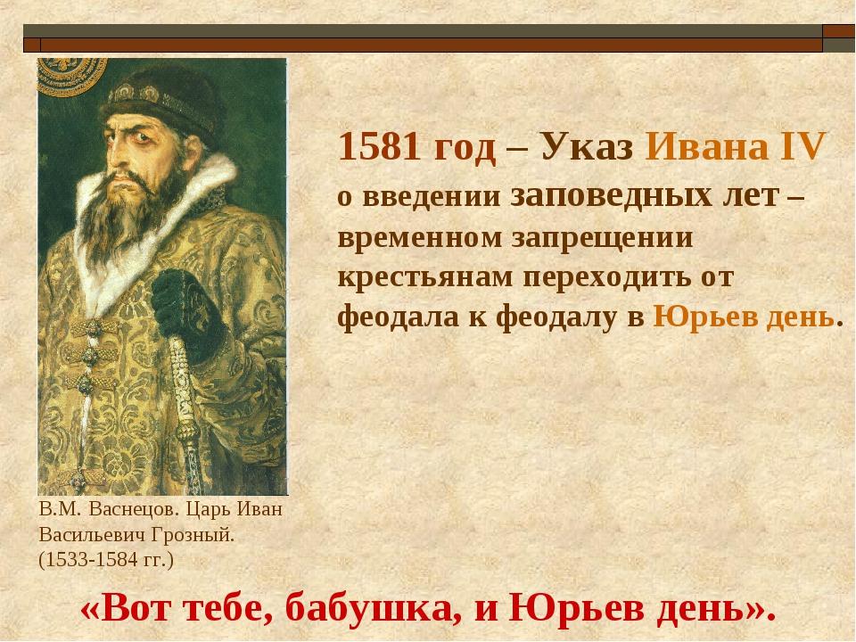 1581 год – Указ Ивана IV о введении заповедных лет – временном запрещении кр...