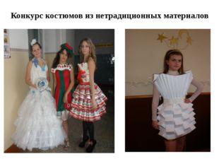 Конкурс костюмов из нетрадиционных материалов