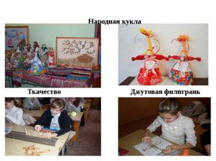 Ткачество Джутовая филигрань Народная кукла